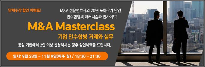M&A Masterclass 단체수강할인