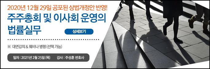 주주총회 및 이사회 운영의 법률실무