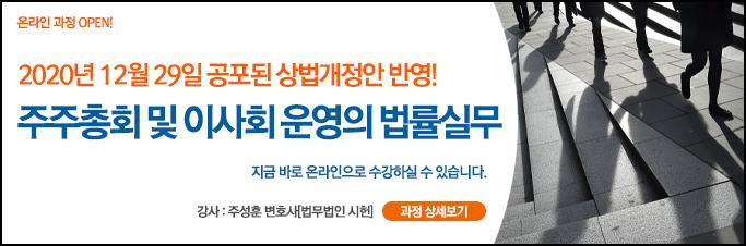 온라인 주주총회_2월과정