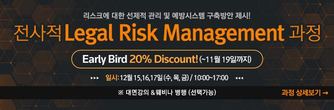 전사적 Legal Risk Management 과정